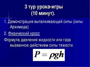 3 тур урока-игры (10 минут). 1. Демонстрация выталкивающей силы (силы Архимед