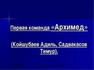 Первая команда «Архимед» (Койшубаев Адиль, Садвакасов Тимур). тема урока: Реш