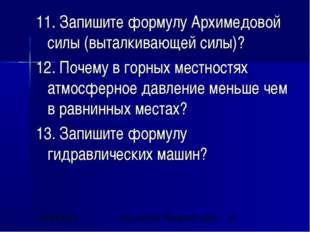 11. Запишите формулу Архимедовой силы (выталкивающей силы)? 12. Почему в горн