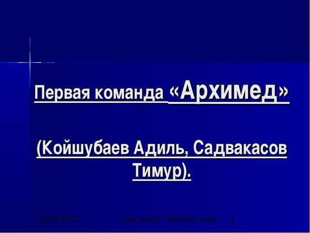 Первая команда «Архимед» (Койшубаев Адиль, Садвакасов Тимур). тема урока: Реш...