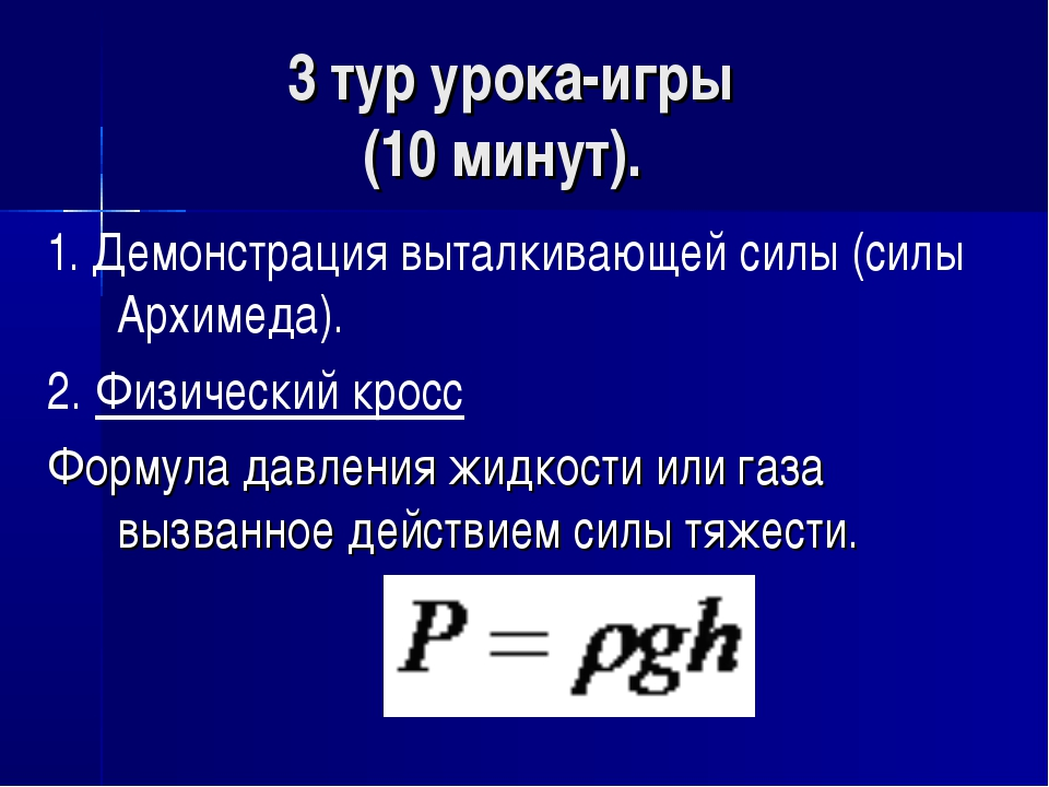 3 тур урока-игры (10 минут). 1. Демонстрация выталкивающей силы (силы Архимед...