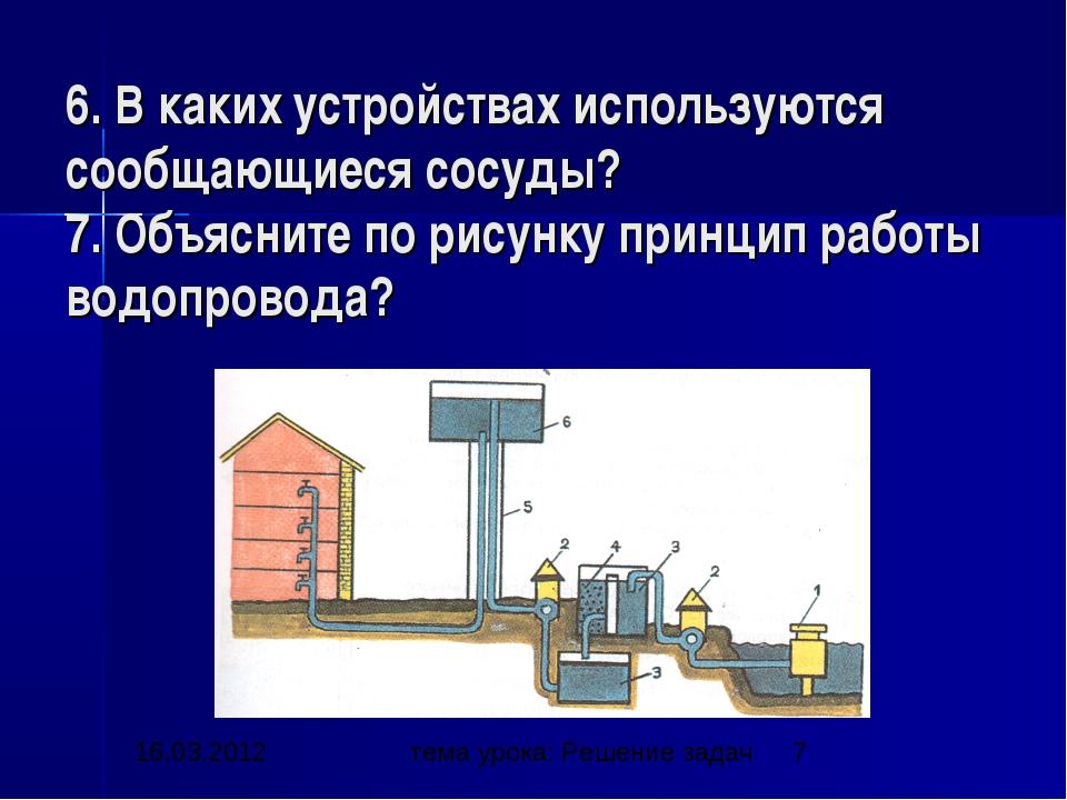 6. В каких устройствах используются сообщающиеся сосуды? 7. Объясните по рису...