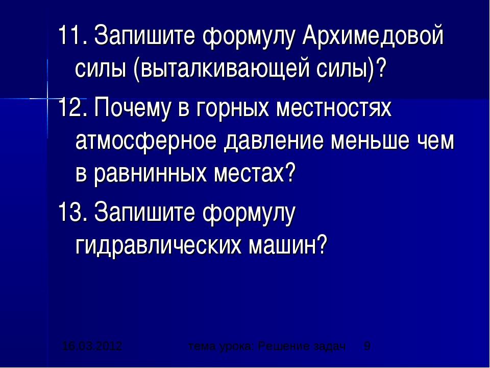 11. Запишите формулу Архимедовой силы (выталкивающей силы)? 12. Почему в горн...