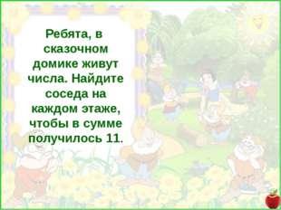 2 9 3 8 4 7 5 6 11 5 3 6 2 8 4 6 http://fotodes.ru/upload/img1347911917.jpg