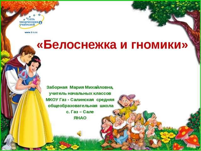«Белоснежка и гномики» Заборная Мария Михайловна, учитель начальных классов М...