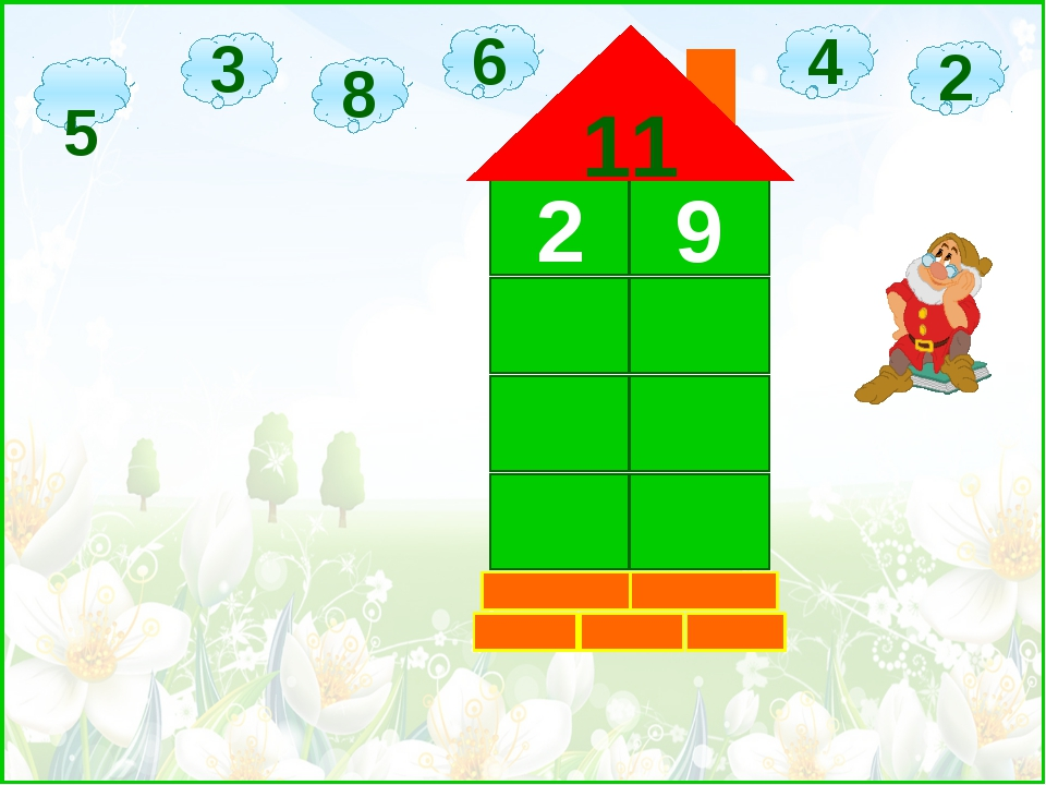 Ребята, найдите все числа по порядку, начиная с самого маленького.