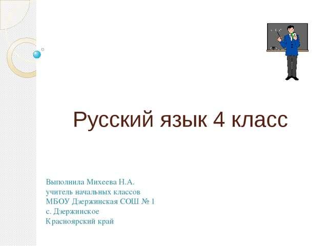 Русский язык 4 класс Выполнила Михеева Н.А. учитель начальных классов МБОУ Дз...