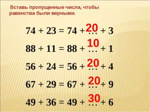 Вставь пропущенные числа, чтобы равенства были верными. 74 + 23 = 74 + … + 3