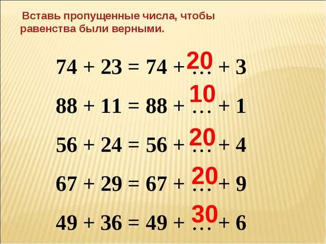 Вставь пропущенные числа, чтобы равенства были верными. 74 + 23 = 74 + … + 3...