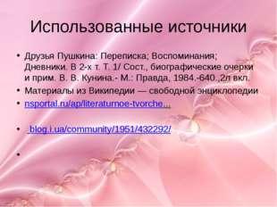 Использованные источники Друзья Пушкина: Переписка; Воспоминания; Дневники. В