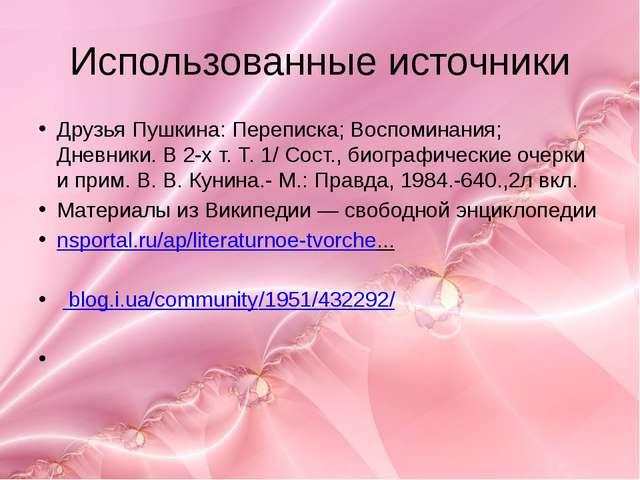 Использованные источники Друзья Пушкина: Переписка; Воспоминания; Дневники. В...
