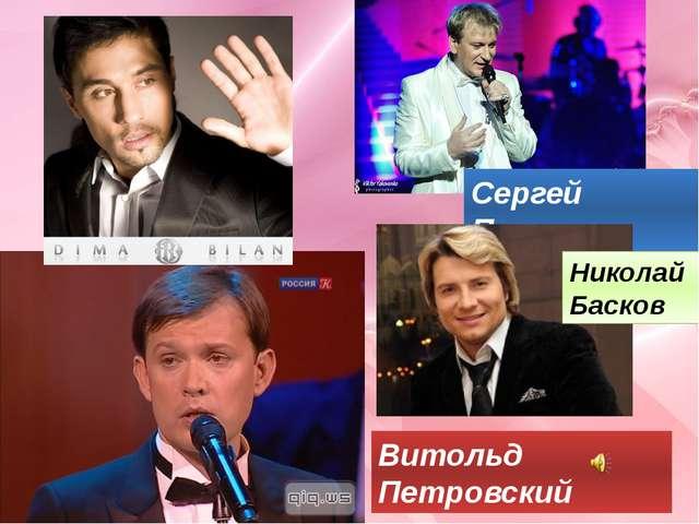 Сергей Пенкин Витольд Петровский Николай Басков