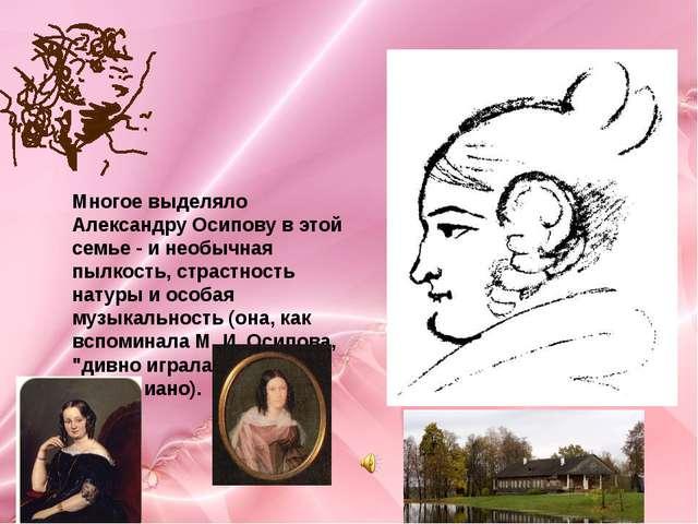 Многое выделяло Александру Осипову в этой семье - и необычная пылкость, страс...