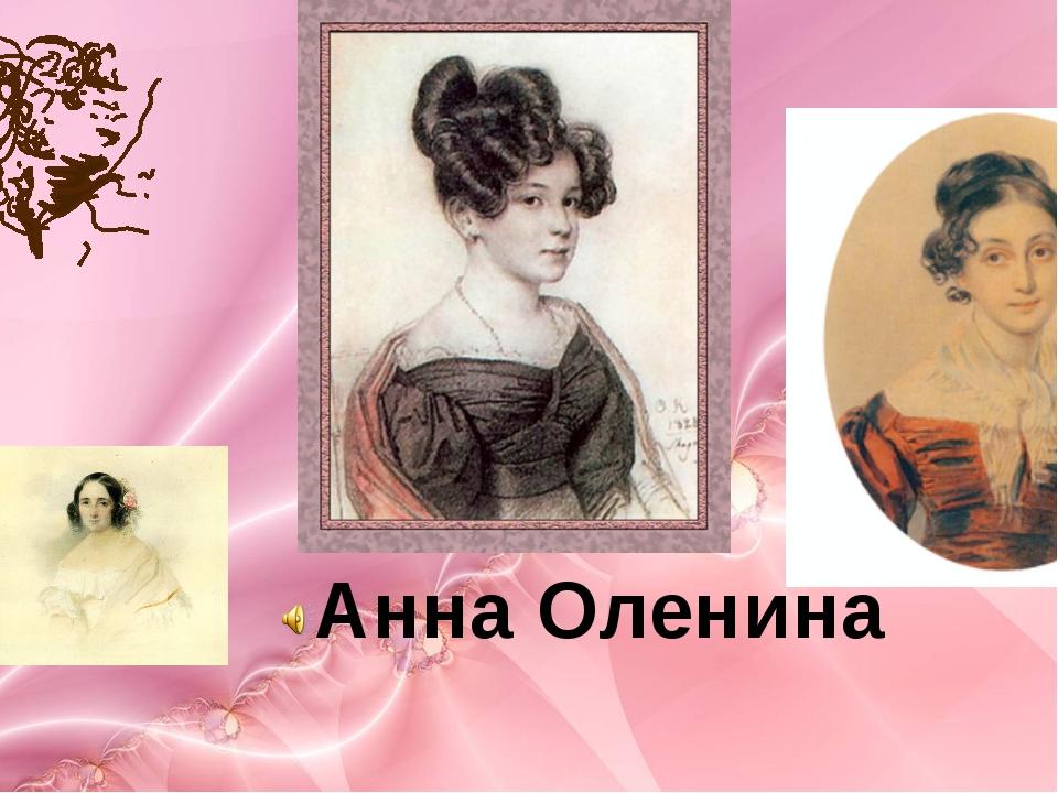 Анна Оленина Анна Оленина