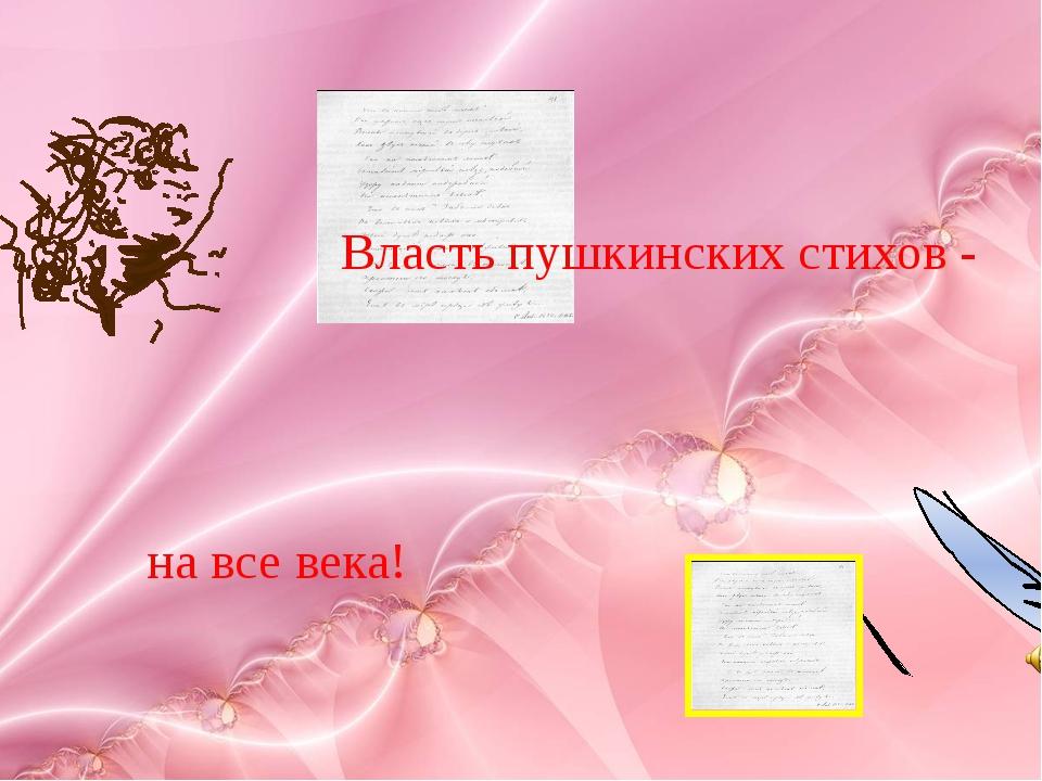 Власть пушкинских стихов - на все века!