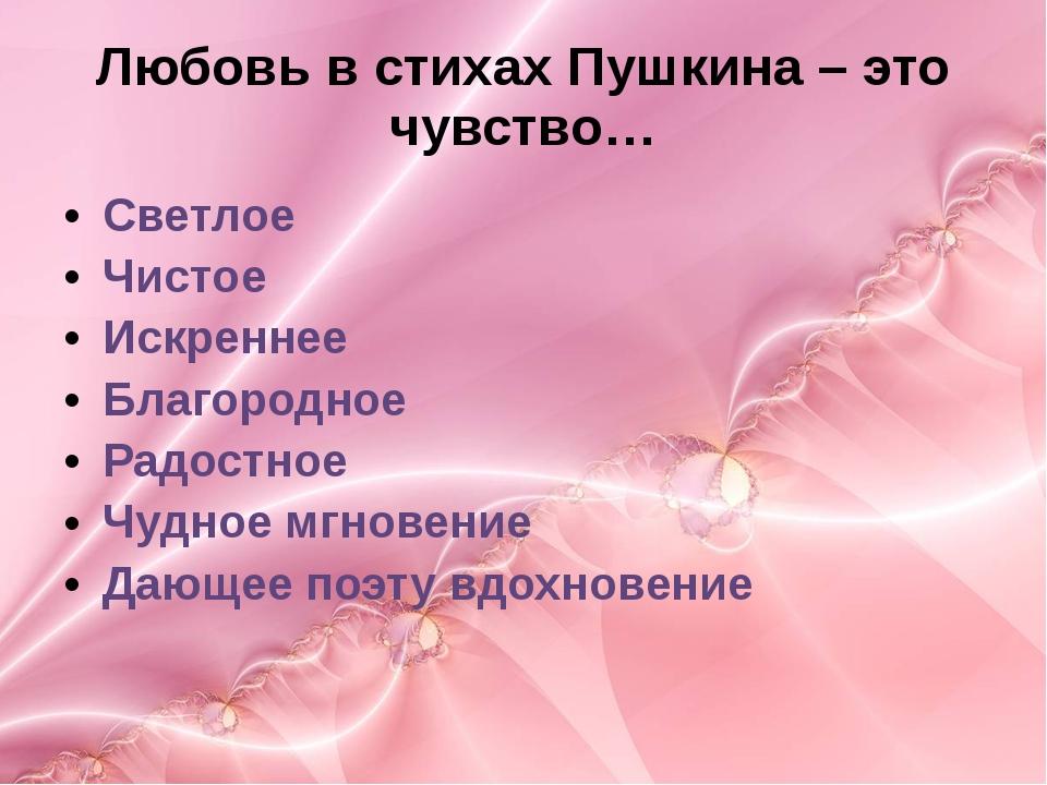 Любовь в стихах Пушкина – это чувство… Светлое Чистое Искреннее Благородное Р...