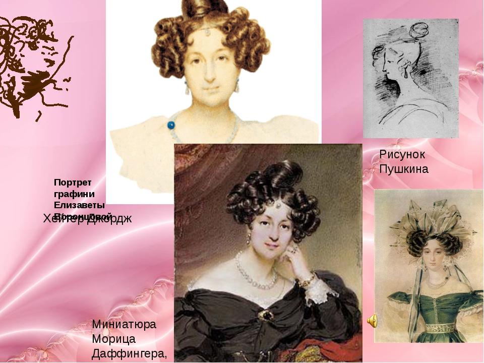Портрет графини Елизаветы Воронцовой Миниатюра Морица Даффингера, 1835/1837 г...