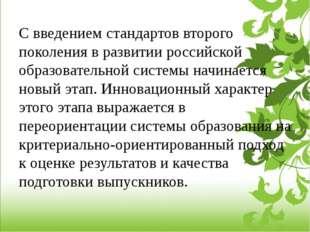 С введением стандартов второго поколения в развитии российской образовательно