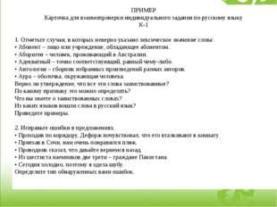 ПРИМЕР Карточка для взаимопроверки индивидуального задания по русскому языку
