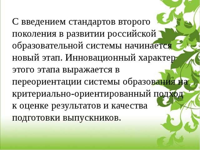 С введением стандартов второго поколения в развитии российской образовательно...