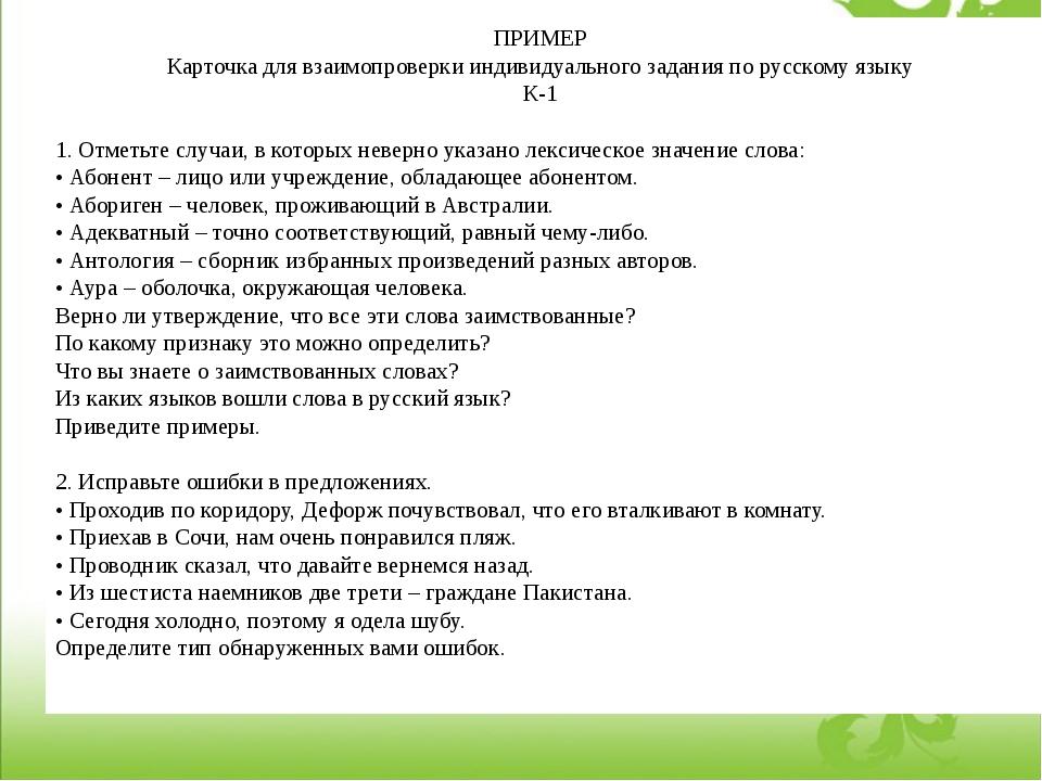 ПРИМЕР Карточка для взаимопроверки индивидуального задания по русскому языку...