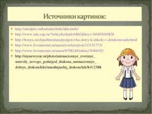 http://antalpiti.ru/kartinki/detki/shkolniki/ http://www.edu.cap.ru/?t=hry&ed