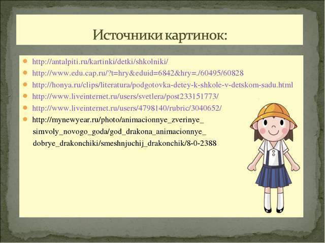 http://antalpiti.ru/kartinki/detki/shkolniki/ http://www.edu.cap.ru/?t=hry&ed...