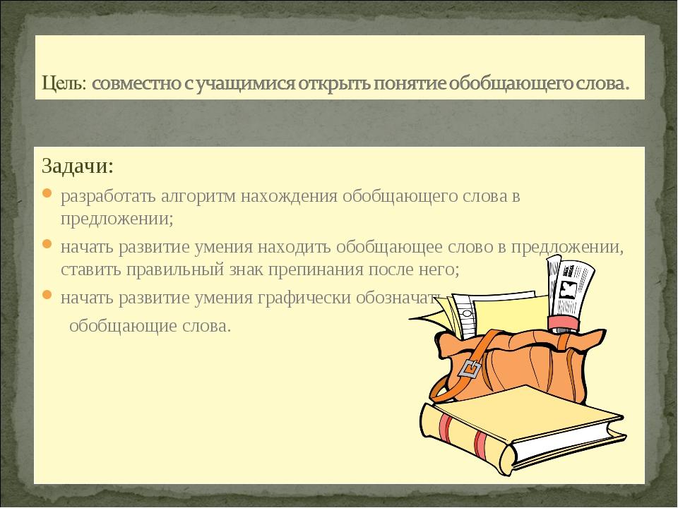 Задачи: разработать алгоритм нахождения обобщающего слова в предложении; нача...