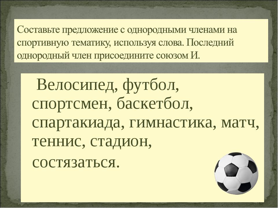 Велосипед, футбол, спортсмен, баскетбол, спартакиада, гимнастика, матч, тенн...