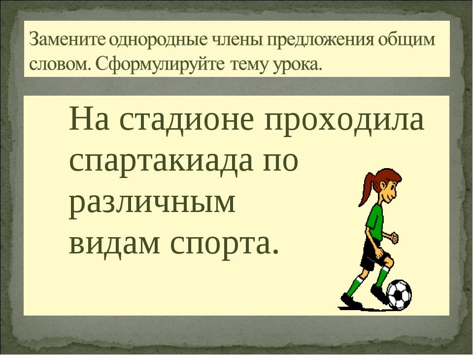 На стадионе проходила спартакиада по различным видам спорта.