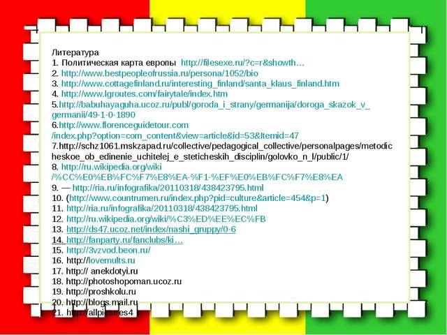 Литература 1. Политическая карта европы http://filesexe.ru/?c=r&showth… 2. ht...