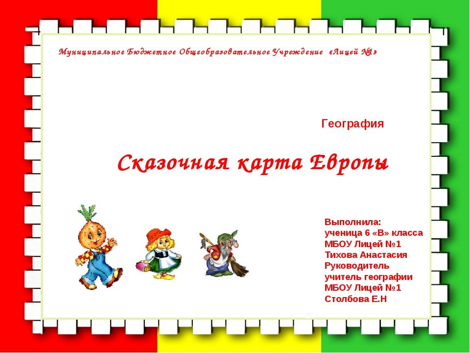 Муниципальное Бюджетное Общеобразовательное Учреждение «Лицей №1» Сказочная к...