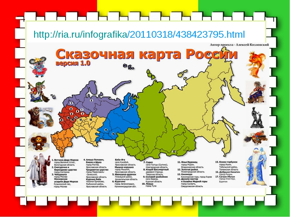 http://ria.ru/infografika/20110318/438423795.html