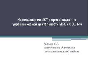 Использование ИКТ в организационно-управленческой деятельности МБОУ СОШ №6 Мя