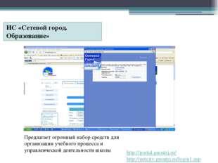 Сайт школы http://strjschool6.edu.tomsk.ru/ Имеется необходимая информация о