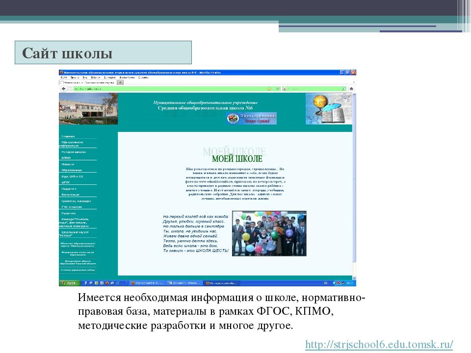 Электронная почта school6@strj.tomsk.su Обеспечивает оперативное управление у...