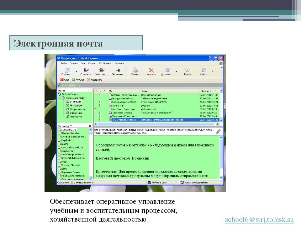ИС-ПОРТФОЛИО позволяющую проводить объективные независимые срезы знаний по пр...