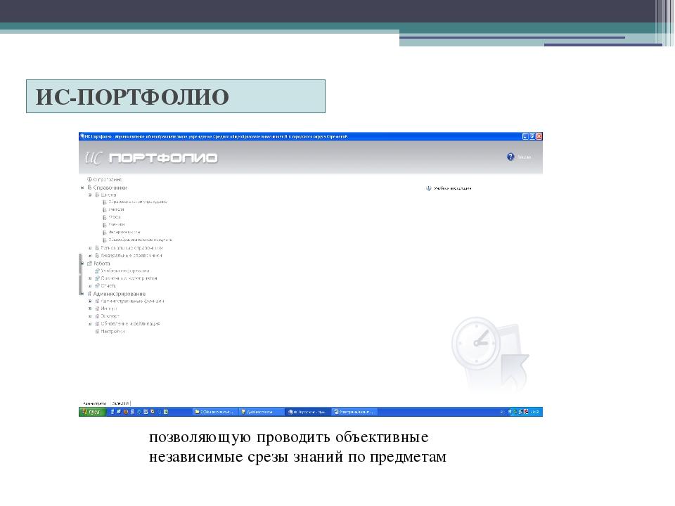 Электронный мониторинг «Наша новая школа» Обобщает и систематизирует работу О...