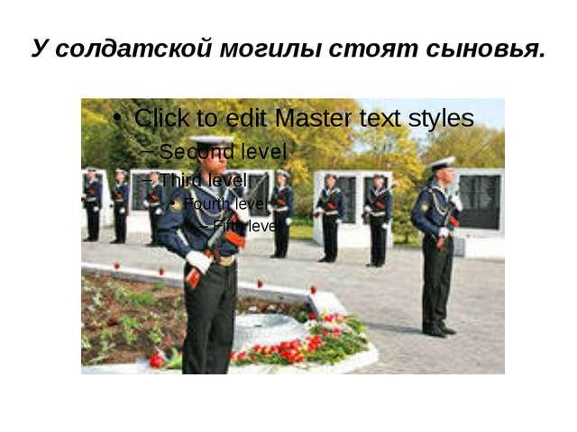 У солдатской могилы стоят сыновья.