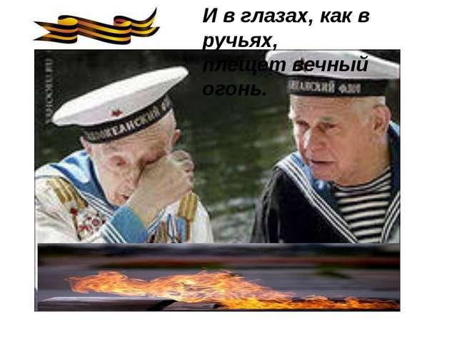 И в глазах, как в ручьях, плещет вечный огонь.