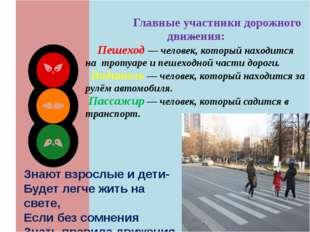 . Главные участники дорожного движения: Пешеход — человек, который находится