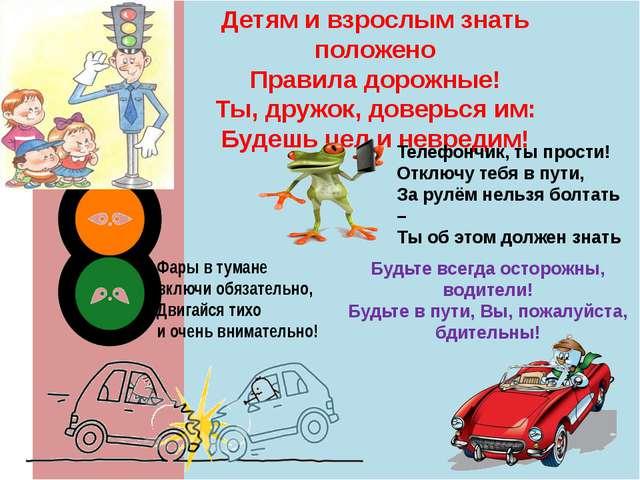Детям и взрослым знать положено Правила дорожные! Ты, дружок, доверься им: Б...