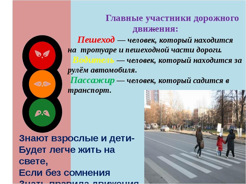 . Главные участники дорожного движения: Пешеход — человек, который находится...