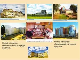 Жилой комплекс «Зеркальный» в городе Иркутске. Жилой комплекс «Космический» в