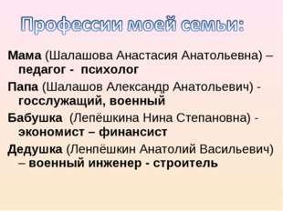 Мама (Шалашова Анастасия Анатольевна) – педагог - психолог Папа (Шалашов Алек