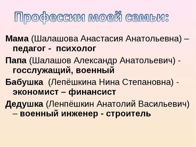 Мама (Шалашова Анастасия Анатольевна) – педагог - психолог Папа (Шалашов Алек...