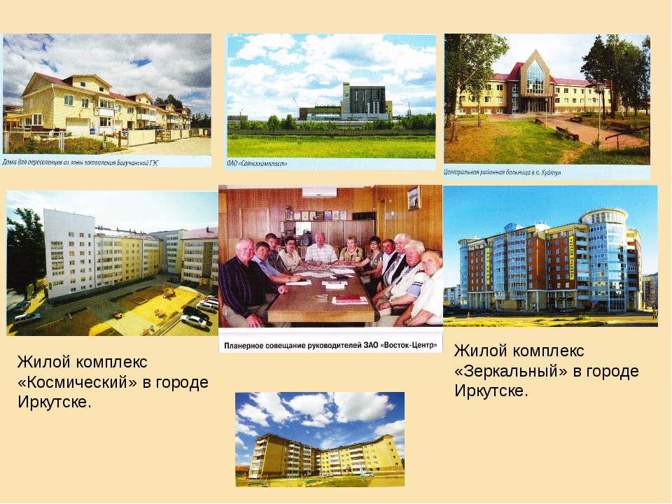 Жилой комплекс «Зеркальный» в городе Иркутске. Жилой комплекс «Космический» в...