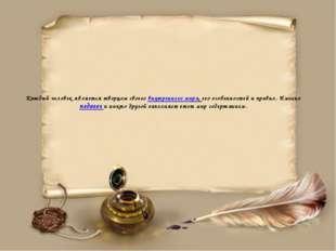 Каждый человек является творцом своего внутреннего мира, его особенностей и