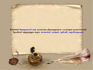 Богатый внутренний мир личности формируется с помощью компонентов духовной ст