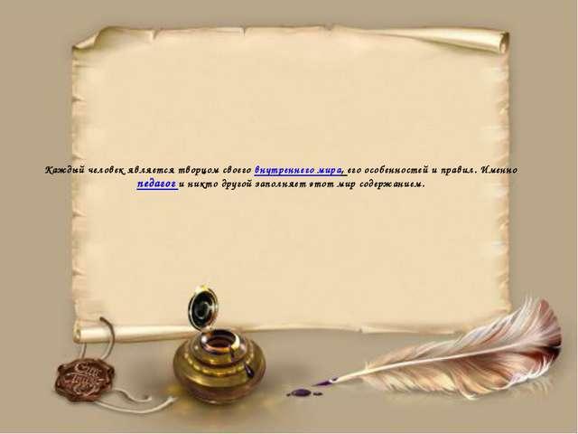 Каждый человек является творцом своего внутреннего мира, его особенностей и...